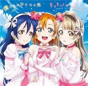 劇場版『ラブライブ!The School Idol Movie』挿入歌::僕たちはひとつの光/Future style [ μ's ]