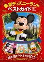 東京ディズニーランドベストガイド 2017-2018 (Disney in Pocket) [ 講談