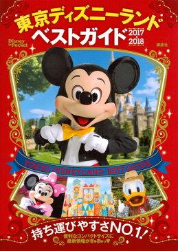 東京ディズニーランドベストガイド 2017-2018 (Disney in Pocket) [ 講談社 ]