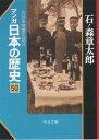マンガ日本の歴史(50) [ 石ノ森章太郎 ]