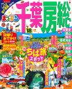千葉・房総('18) (まっぷるマガジン)