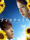 タイヨウのうた DVD-BOX [ 山田孝之 ]