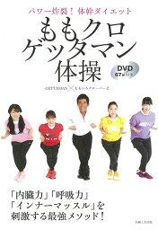 ももクロゲッタマン体操 パワー炸裂!体幹ダイエット DVD 67分付き [ GETTAMAN、<strong>ももいろクローバーZ</strong> ]