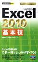 Excel 2010基本技 (今すぐ使えるかんたんmini) [ 技術評論社 ]