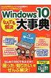 ショッピングWindows Windows 10なんでも解決大事典