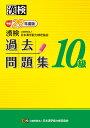 漢検 10級 過去問題集 平成29年度版 [ 公益財団法人 日本漢字能力検定協会 ]