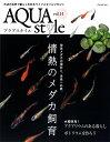 Aqua Style VOL.14