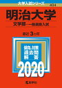 明治大学(文学部ー一般選抜入試) 2020年版;No.404 (大学入試シリーズ) [ 教学社編集部 ]