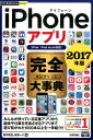 iPhone�A�v�����S�厖�T�i2017�N�Łj [ �c�����i�e�N�j�J�����C�^�[�j ]