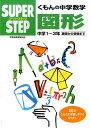 くもんの中学数学図形 中学1〜3年 (スーパーステップ)