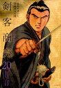 剣客商売(20) (SPコミックス) [ 大島やすいち ]