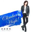 Climber's High! [ 沼倉愛美 ]