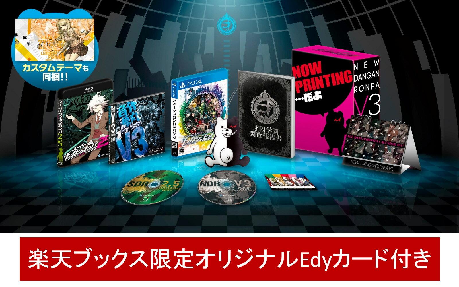【予約】ニューダンガンロンパV3 みんなのコロシアイ新学期 超高校級の限定BOX PS4版
