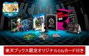 ニューダンガンロンパV3 みんなのコロシアイ新学期 超高校級の限定BOX PS4版