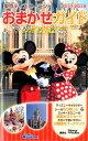 東京ディズニーランドおまかせガイド 2017-2018 (Disney in Pocket) [ 講