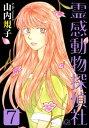 霊感動物探偵社(7) (LGAコミックス) 山内規子
