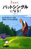 ゴルフパットシングルになる! [ 中井学 ]