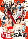 第4回AKB48紅白対抗歌合戦 【初回仕様限定盤】 [ AK...