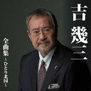 吉幾三 全曲集〜ひとり北国〜 [ 吉幾三 ]