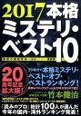 2017本格ミステリ・ベスト10 [ 探偵小説研究会 ]