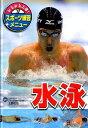 みるみる上達!スポーツ練習メニュー(7) 水泳