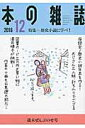 本の雑誌(第41巻12号(2016 12)