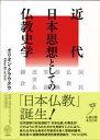 近代日本思想としての仏教史学 [ オリオン・クラウタウ ]