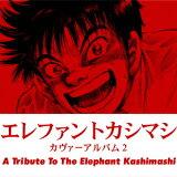 エレファントカシマシ カヴァーアルバム2 〜A Tribute to The Elephant Kashimashi〜