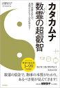 カタカムナ 数霊の超叡智 数の波動を知れば 真理がわかる 人生が変わる! 吉野信子