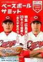 ベースボールサミット(第11回) 特集:広島東洋カープ [ 『ベースボールサミット』編集部 ]