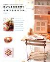 麻ひもと天然素材のクラフトBOOK 7つのテクニックで楽しむアクセサリーと雑貨 [ C・R・K design ]
