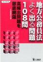 地方公務員法よく出る問題108問第3次改訂版 [ 公法問題研究会 ]