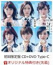 【楽天ブックス限定先着特典】願いごとの持ち腐れ (初回限定盤 CD+DVD Type-C) (生写真...
