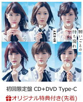 【楽天ブックス限定先着特典】願いごとの持ち腐れ (初回限定盤 CD+DVD Type-C) (生写真付き)