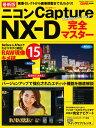 最新版 ニコンCapture NX-D完全マスター (学研カメラムック) [ CAPA編集部 ]