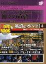 魅惑のオペラ(特別版 第4巻) ワーグナー ニーベルングの指環ー第三夜神々の黄昏 (小学館DVD book)