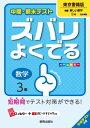 中間・期末テストズバリよくでる東京書籍版新編新しい数学(数学 3年) 予想テスト付き