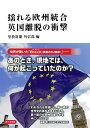 揺れる欧州統合 英国離脱の衝撃 [ 聖教新聞外信部 ] - 楽天ブックス