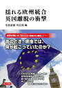 揺れる欧州統合 英国離脱の衝撃 [ 聖教新聞外信部 ]