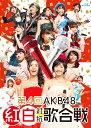 第4回AKB48紅白対抗歌合戦 【初回仕様限定盤】【Blu-...