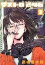 デストロ246(3) (サンデーGXコミックス) [ 高橋慶太郎 ]