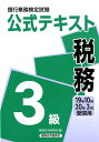 銀行業務検定試験公式テキスト税務3級(2019年10月・2020年3) [ 経済法令研究会 ]