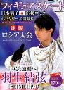 フィギュアスケート日本男子応援ブック(GPシリーズ開幕号) 速報ロシア大会オータムクラシックダイジェ