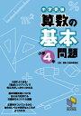 中学受験算数の基本問題(小学4年) 日能研教務部