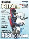 東本昌平 RIDE 86 [ 東本昌平 ]