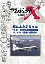 プロジェクトX 挑戦者たち 翼はよみがえった ?YS-11・日本初の国産旅客機? ?YS-11・運命