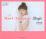 Mari Arrange Magic