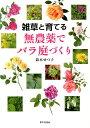 【送料無料】雑草と育てる無農薬でバラ庭づくり