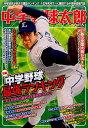 中学野球太郎(Vol.15) 特集:中学野球最強ランキング (廣済堂ベストムック)