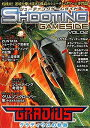 シューティングゲームサイド(vol.2)